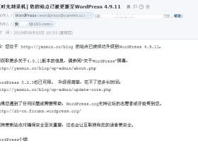 [时光刻录机] 您的站点已被更新至WordPress 4.9.11
